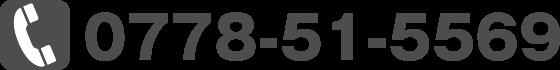 0778-51-5569